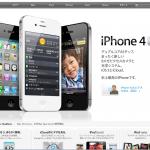 新型iPhoneがアップルより発表 iPhone4S