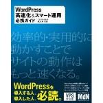WordPress 高速化&スマート運用必携ガイド!