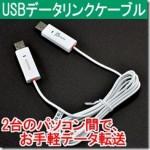 USB接続のシェアリングケーブル Windows・Mac対応!2台のパソコン間でデータを転送&マウス・キーボードを共有できる!