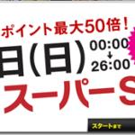 楽天サイトで~お得にお買い物する方法 ~26時間限定、ポイント最大50倍!楽天スーパーSALE~