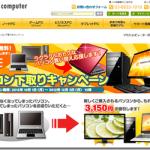 お手頃なパソコンを買うならマウスコンピューターがおすすめ!