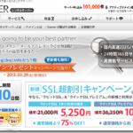エックスサーバー(Xserver) 低価格・高機能・無制限のレンタルサーバー