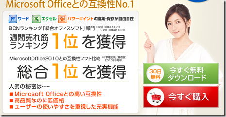 KINGSOFT Office 2012が無料体験