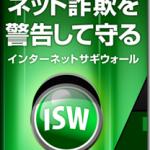 iPhone用セキュリティアプリ「あんしんWeb by Internet SagiWall」