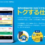 スマートフォン 激安で携帯料金が安くなる!沢尻エリカCMの@niftyから得するスマホ「NifMo」