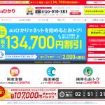 auひかりキャッシュバックキャンペーン!最大107,000円キャッシュバック