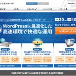 WordPress専用の超高速レンタルサーバー!wpXレンタルサーバー