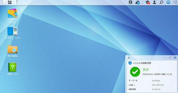 MacやWindows、iPhoneなど本格的に大切なデータを保存するNASサーバー