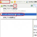 Internet Explorer 7、8の「お気に入り」のバックバックアップ(エクスポート)の方法