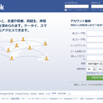 Facebook(フェイスブック)とは?なんでしょうか?