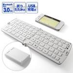 iPhone・iPad・Androidスマホ等に便利な!折りたたみ式のキーボード