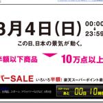 1日限定!楽天サイトで~お得にお買い物する方法 ~24時間限定、ポイント最大40倍!楽天スーパーSALE~