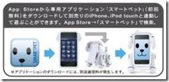スマートペット|アプリケーションをダウンロードしよう!!