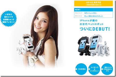 黒木メイサ似顔絵ver.特別壁紙がもらえる!iPhone 4/4S用 動く犬型ペットロボット スマートペット!