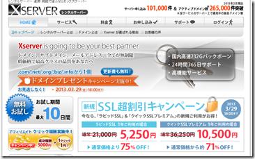 エックスサーバー(Xserver)とは