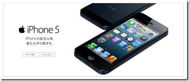 ソフトバンクiphone5