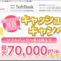 ソフトバンクのケータイ・スマホをお得に乗り換えたい方へ!最大70,000円キャッシュバックキャンペーン中
