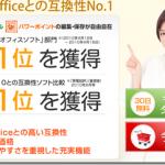 低価格!オフィスソフト KINGSOFT Office 2012が無料体験できる!