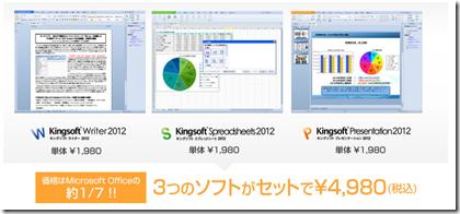 低価格で高品質な総合オフィスソフト