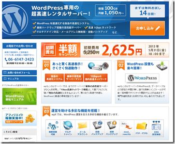 WordPress専用の超高速レンタルサーバーwpX(ダブリューピーエックス)
