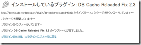Wordpressの高速化プラグイン DB Cache Reloaded Fixインストール