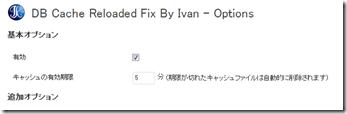 DB Cache Reloaded Fixの設定方法
