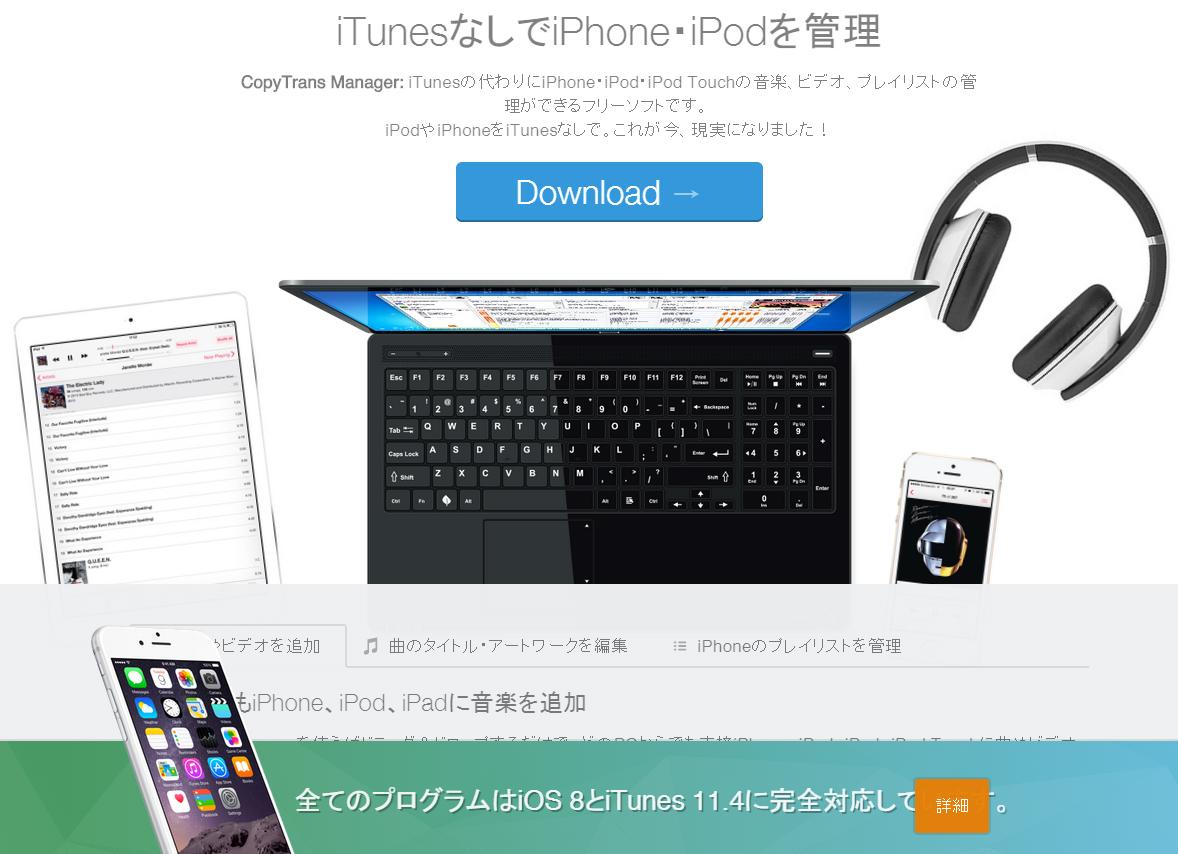 iTunesなしでiPhone・iPodを管理