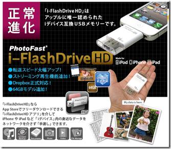 iPhone5にも対応!iPhone/iPadで使えるUSBメモリ i-FlashDrive HD