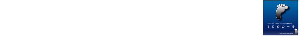 PC・IT・WEBの基礎知識|はじめの一歩