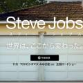 iPod・iPhone・iPad製品を生み出したスティーブ・ジョブズの映画