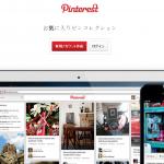 写真共有SNSサイトPinterest(ピンタレスト)が日本語対応