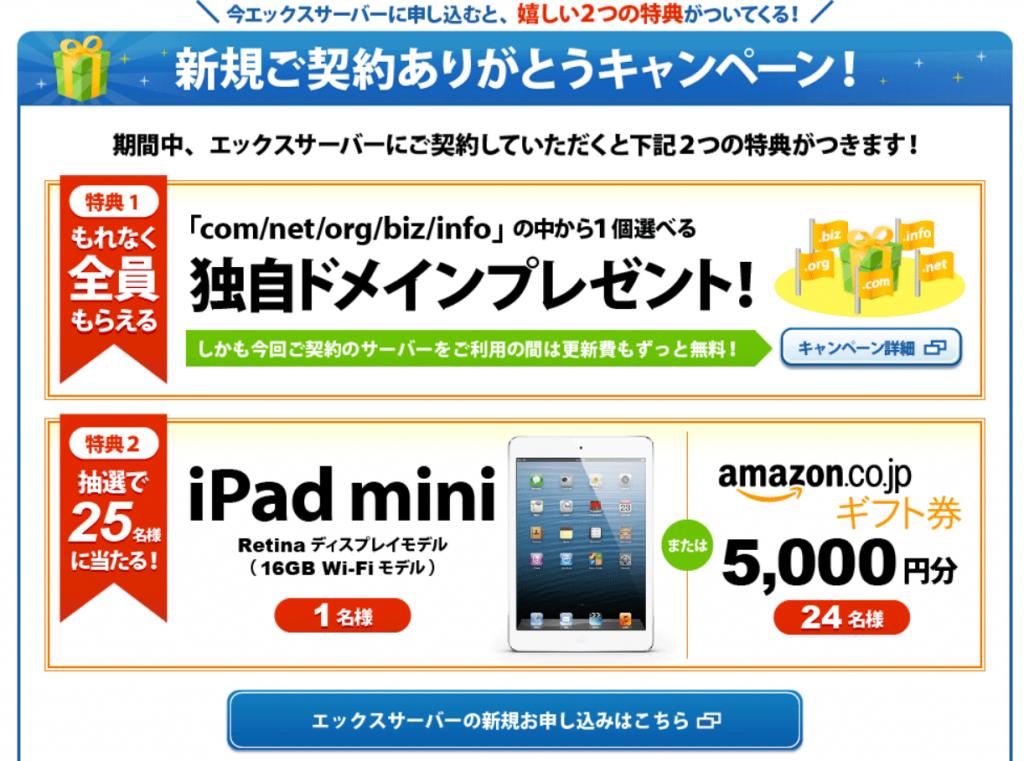 独自ドメインプレゼント&iPad miniやギフト券が当たるキャンペーン!