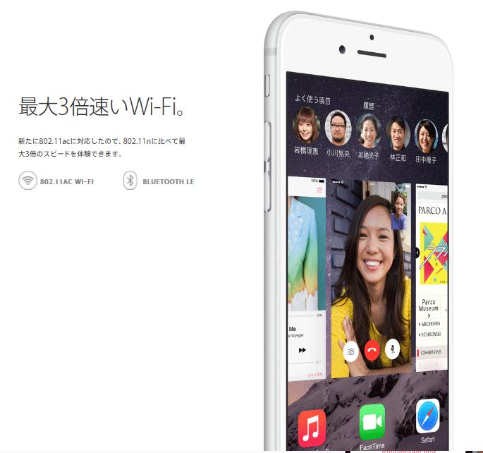 iphone6は3倍速いwifi