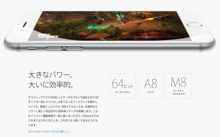 iphone6は大きなパワーA8