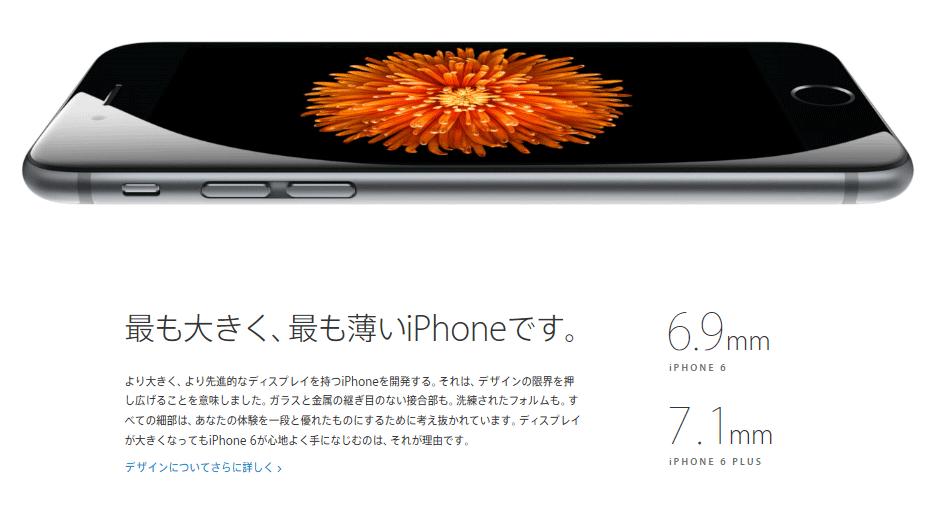 iphone6はもっとも薄い