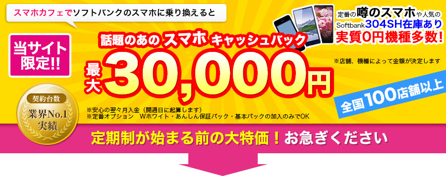 softbank(ソフトバンク)携帯キャッシュバック実施