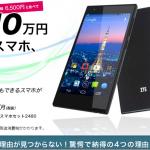 得するスマートフォン!10万円得するLTEスマートフォンで節約できるSo-netモバイル