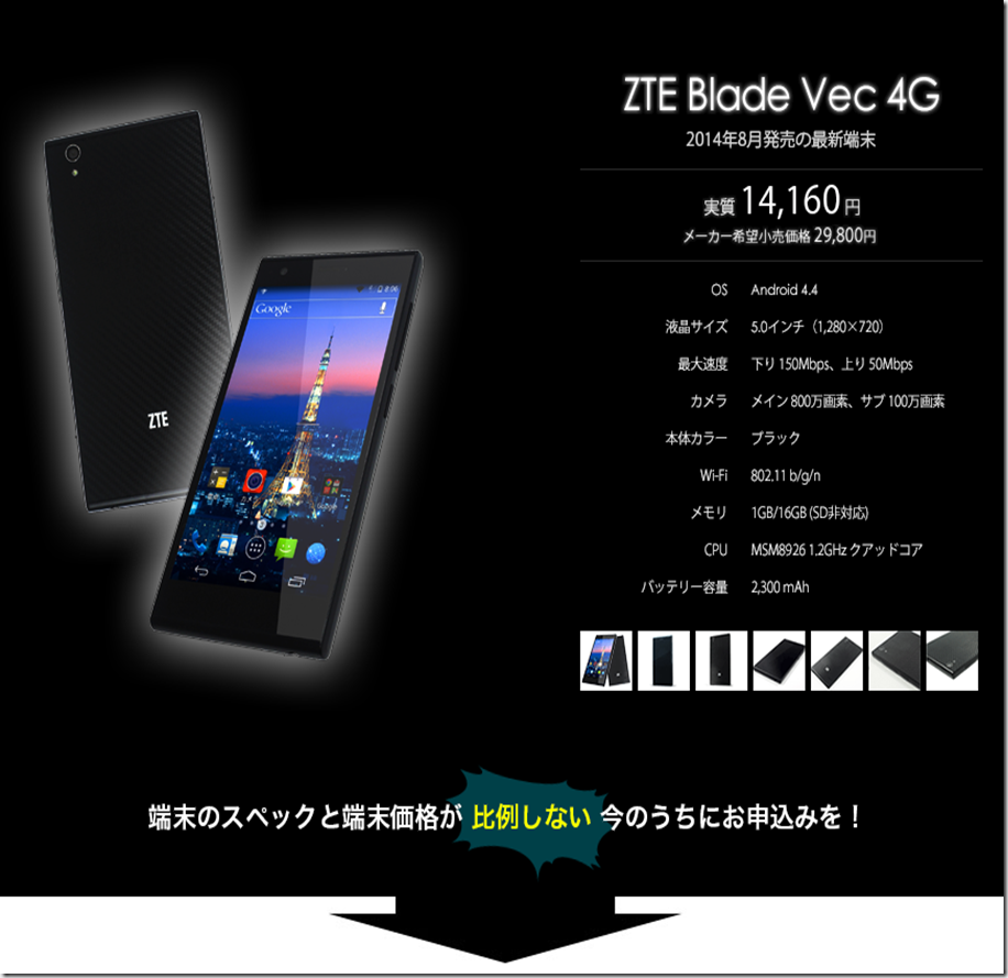 スマートフォン最新!ZTE Blade Vec 4G