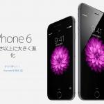 iPhone6とiPhone6 plusアップルから発表!9月19日発売日