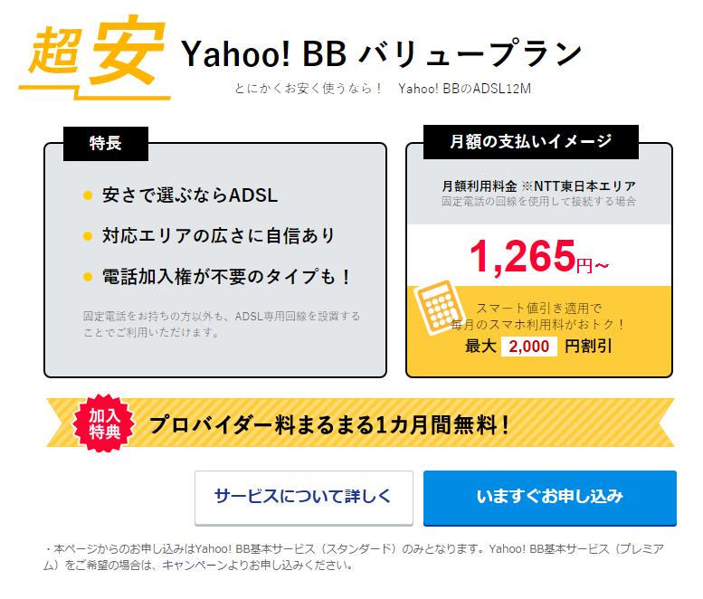スマート割引き:Yahoo! BB バリュープラン(ADSL)