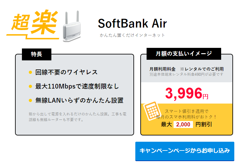 スマート割引き:SoftBank Air