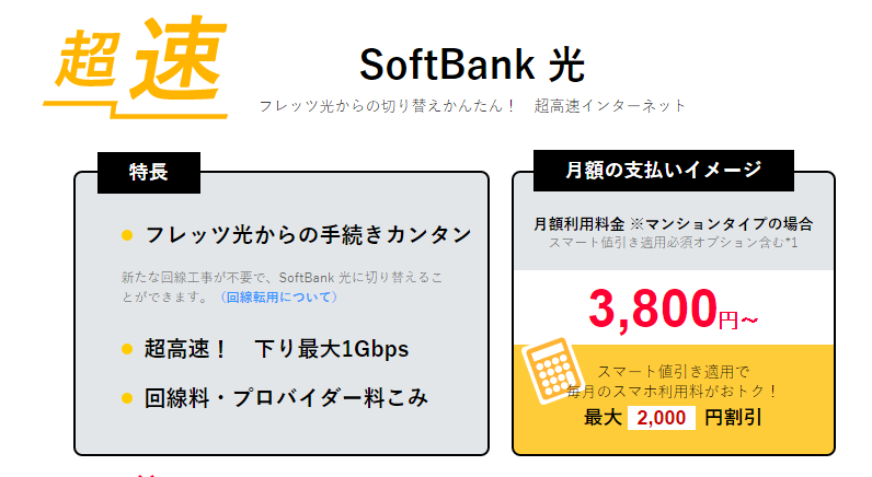 スマート割引き:SoftBank 光