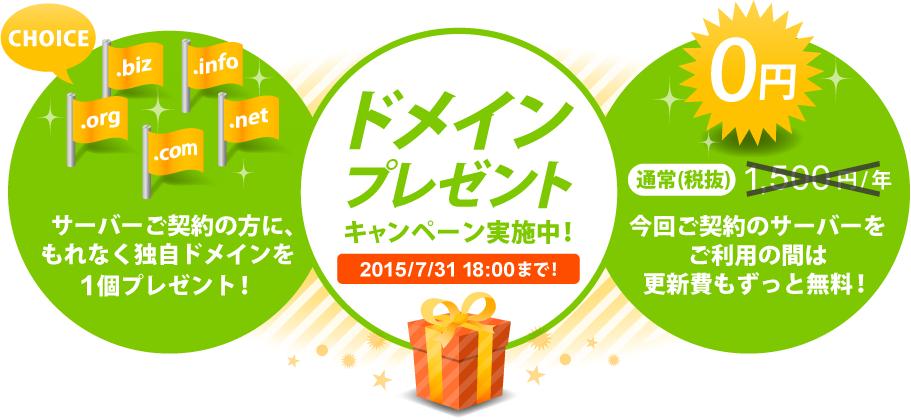 ドメインプレゼントキャンペーン実施中!更新費も無料!エックスサーバー(Xserver)