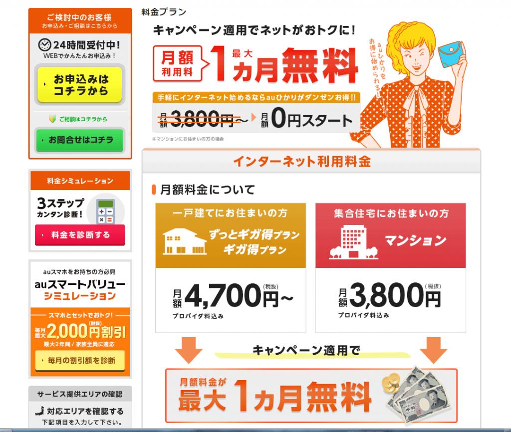 au-ひかり-料金
