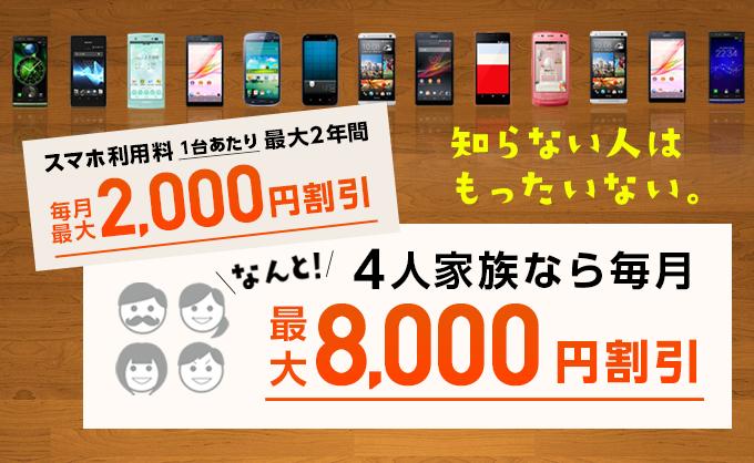 au ひかり スマホは、スマホ割で2,000円割引!