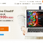 Adobe CC ソフトを安く使う方法は?通信講座で1年間30,900円~!