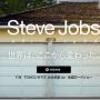 iPod・iPhone・iPad製品を生み出したスティーブ・ジョブズの映画が11月1日公開!