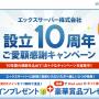 独自ドメインプレゼント&iPad miniやギフト券が当たる!設立10周年エックスサーバー(Xserver)キャンペーン