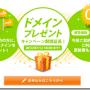 ドメインプレゼントキャンペーン延長!更新費も無料!エックスサーバー(Xserver)
